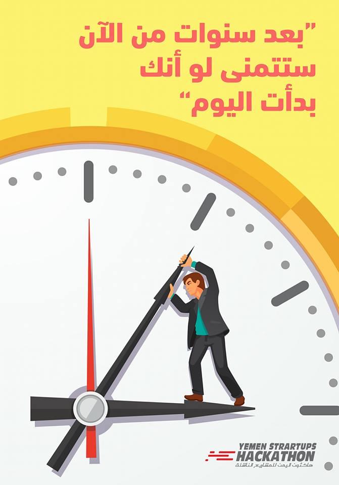 ريادة الاعمال اليمنية